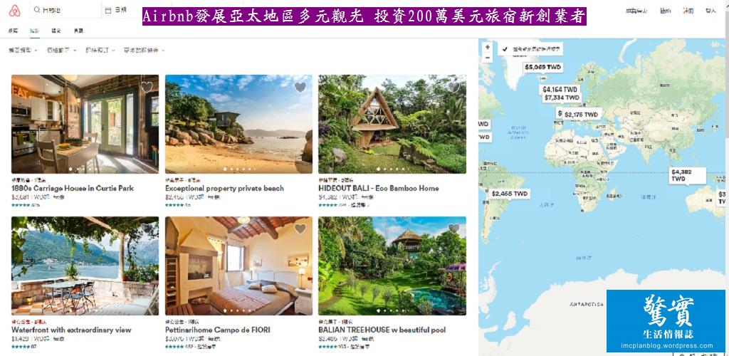 20171110c(驚實)-Airbnb發展亞太地區多元觀光 投資200萬美元旅宿新創業者02