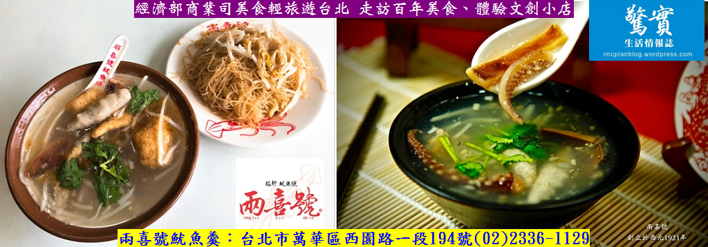 20171110d(驚實)-經濟部商業司美食輕旅遊台北-走訪百年美食、體驗文創小店02