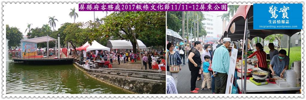 20171111c(驚實)-屏縣府客務處2017粄條文化節1111-12屏東公園03