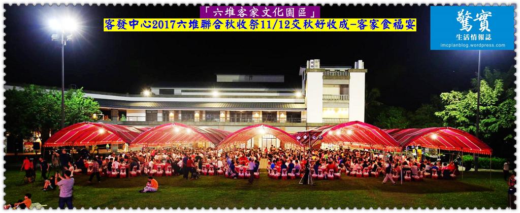 20171112d(驚實)-客發中心2017六堆聯合秋收祭1112交秋好收成-客家食福宴01