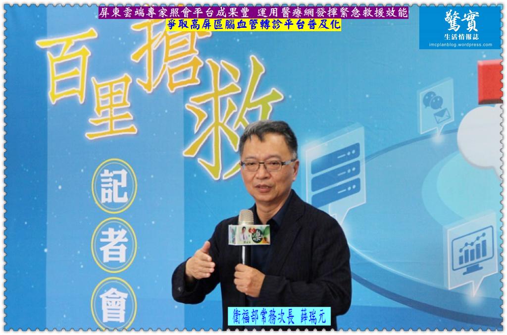20171116a(驚實)-屏東雲端專家照會平台成果豐 運用醫療網發揮緊急救援效能03
