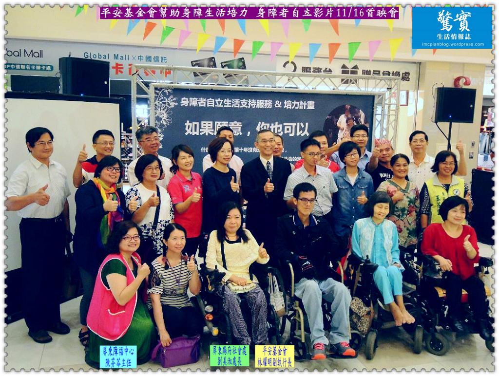 20171116d(驚實)-平安基金會幫助身障生活培力-身障者自立影片1116首映會01
