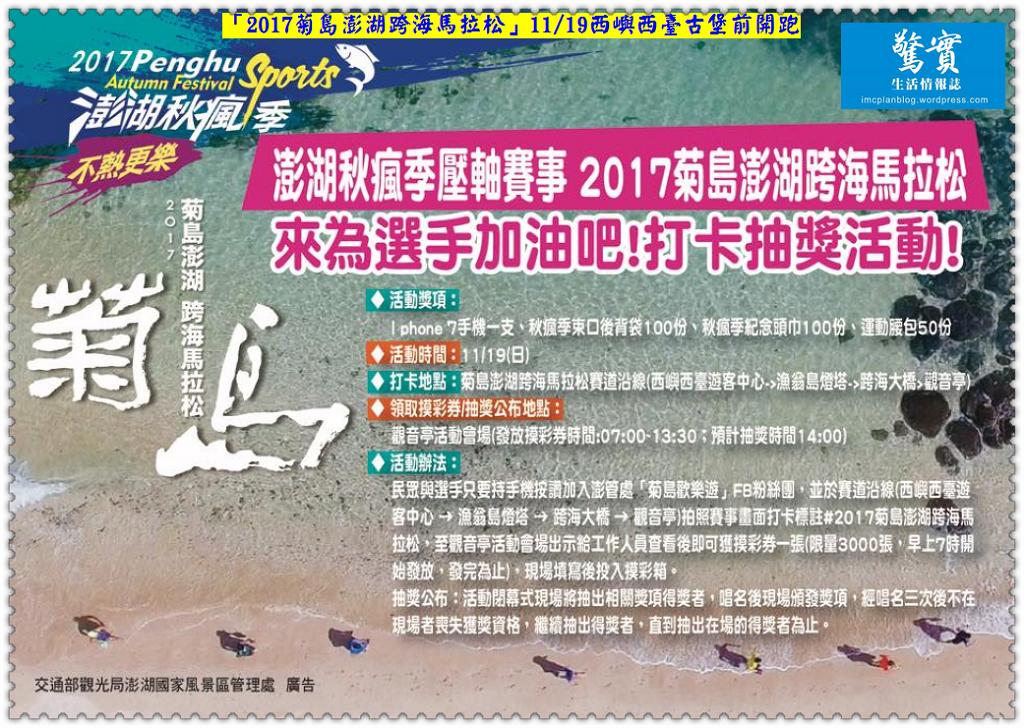 20171117a(驚實)-「2017菊島澎湖跨海馬拉松」1119西嶼西臺古堡前開跑02