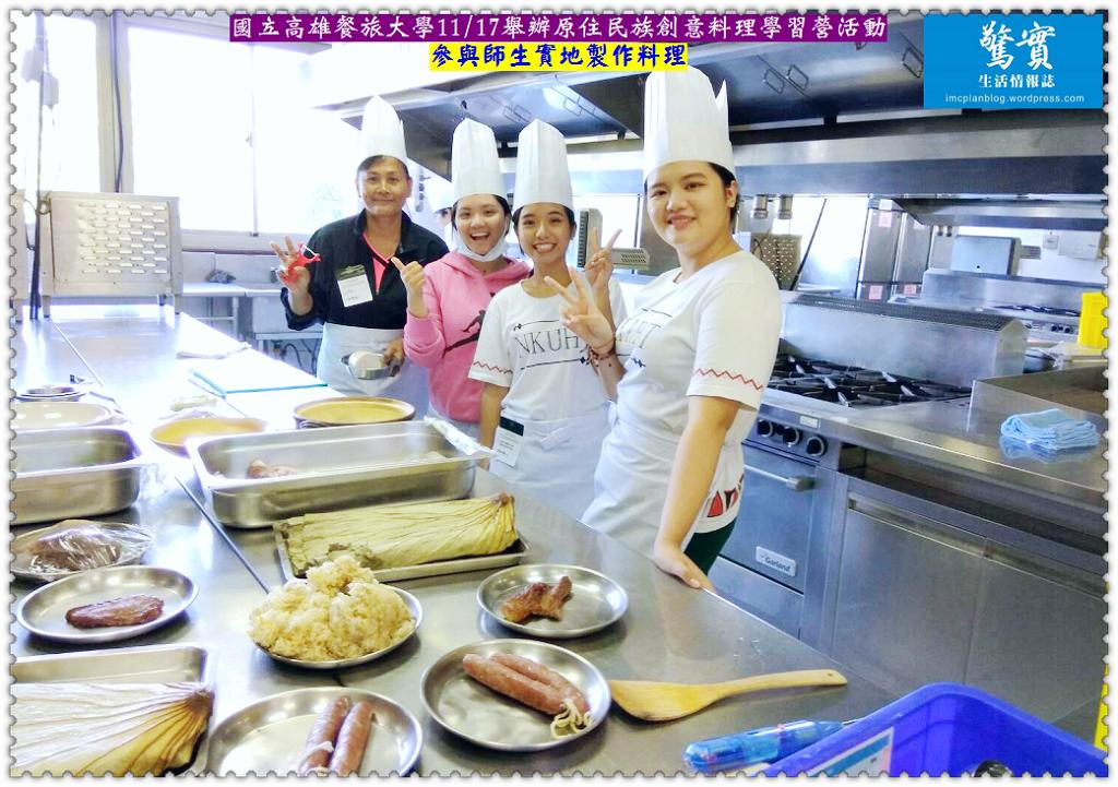 20171117c(驚實)-國立高雄餐旅大學1117舉辦原住民族創意料理學習營活動02