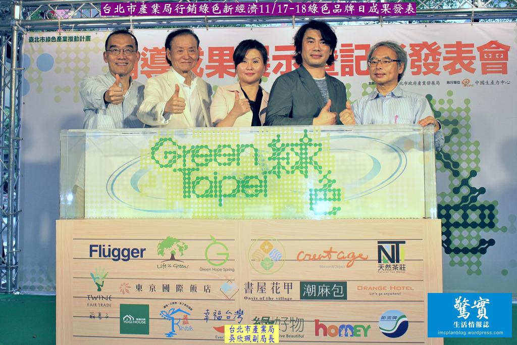 20171117d(驚實)-台北市產業局行銷綠色新經濟1117-18綠色品牌日成果發表01