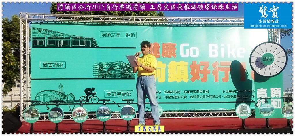 20171118a(驚實)-前鎮區公所2017自行車遊前鎮-王昌文區長推減碳環保綠生活01