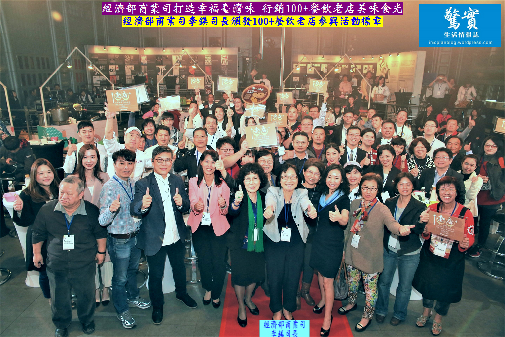 20171121e(驚實)-經濟部商業司打造幸福臺灣味-行銷100+餐飲老店美味食光02