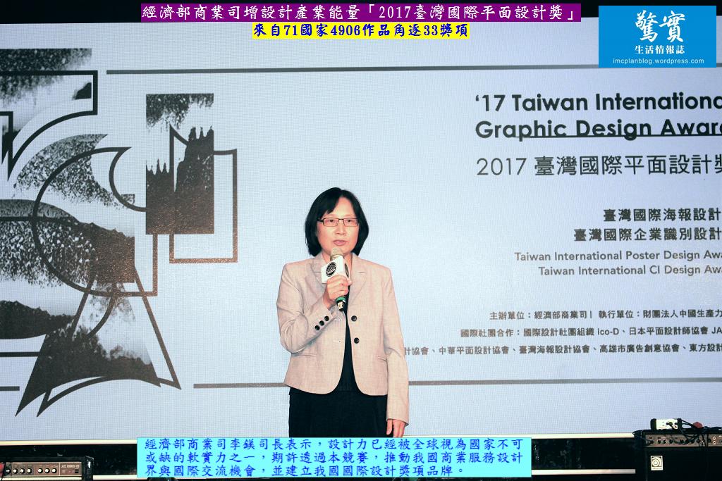 20171122a(驚實)-經濟部商業司增設計產業能量「2017臺灣國際平面設計獎」01