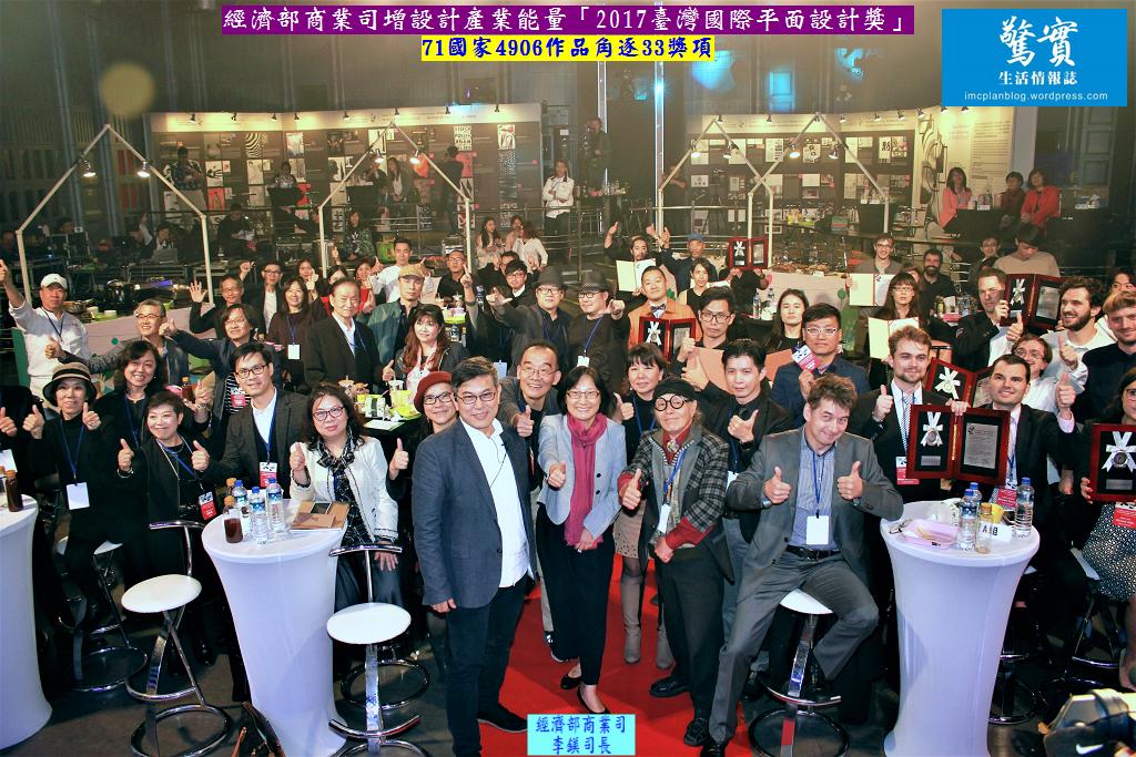 20171122a(驚實)-經濟部商業司增設計產業能量「2017臺灣國際平面設計獎」03