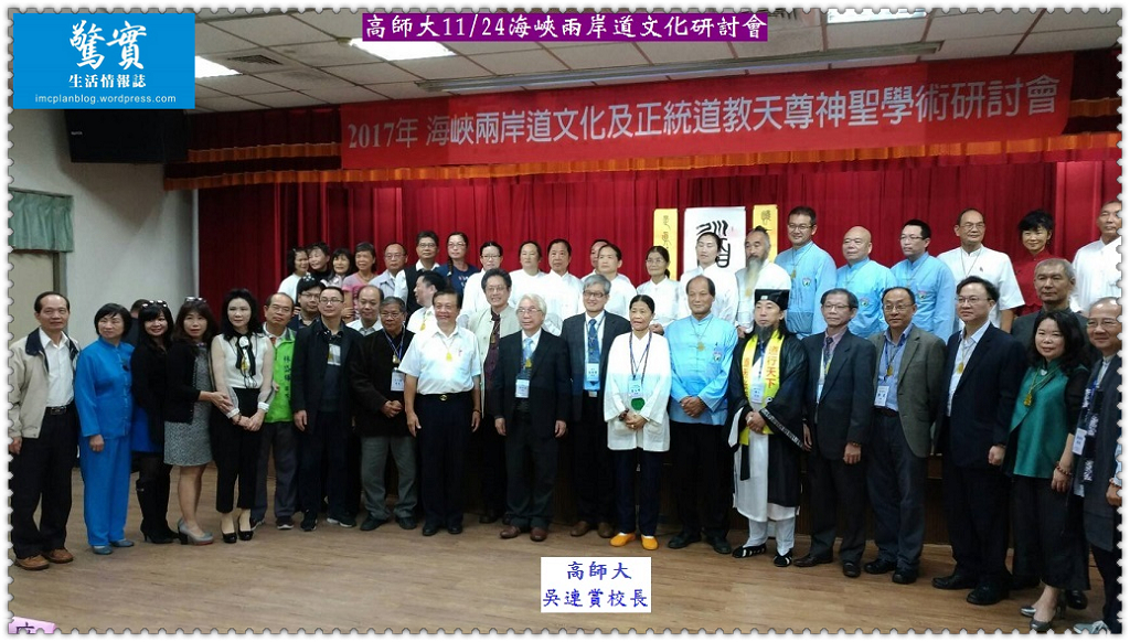 20171124a(驚實)-高師大1124海峽兩岸道文化研討會01