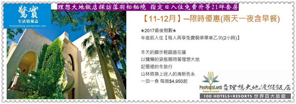 20171125c(驚實)-理想大地飯店探訪落羽松秘境-指定日入住免費升等21坪套房02