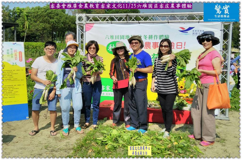 20171125d(驚實)-客委會推廣食農教育客家文化1125六堆園區客庄農事體驗01