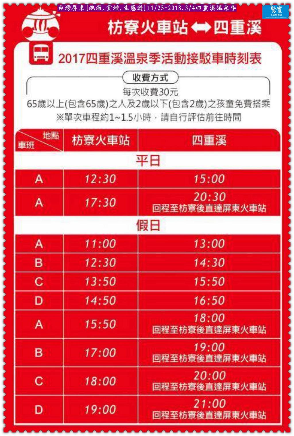 20171126a(驚實)-台灣屏東[泡湯,賞燈,生態遊]1125-20180304四重溪溫泉季05