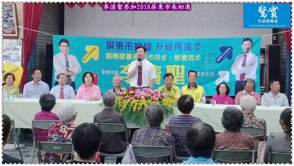 20171129a(驚實)-李清聖參加2018屏東市長初選01