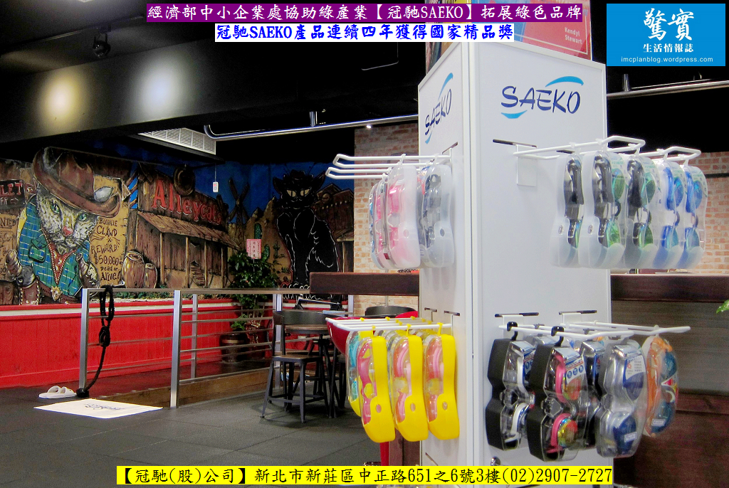 20171129b(驚實)-經濟部中小企業處協助綠產業【冠馳SAEKO】拓展綠色品牌01