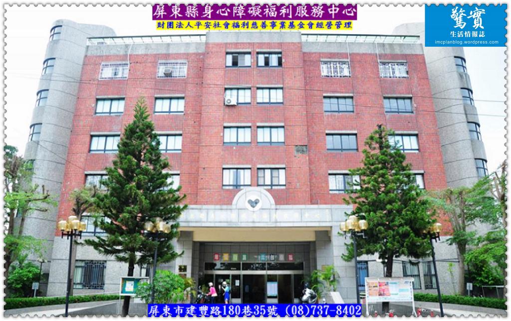 屏東障福中心(經實)