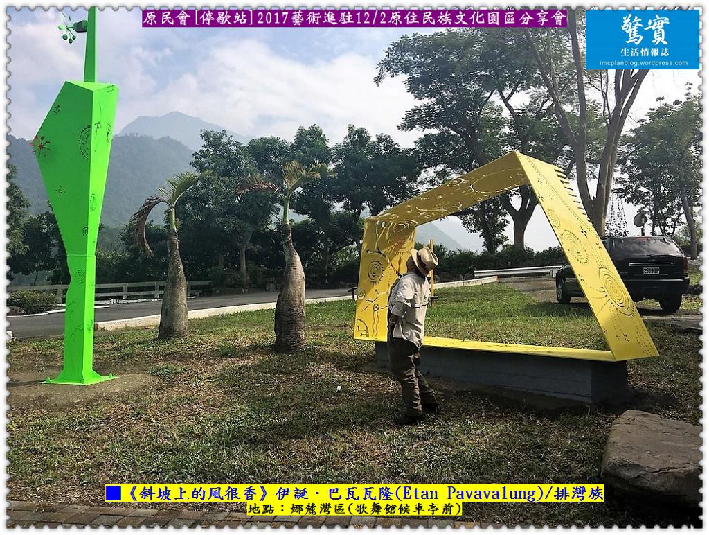 20171204c(驚實)-原民會[停歇站]2017藝術進駐1202原住民族文化園區分享會02-1