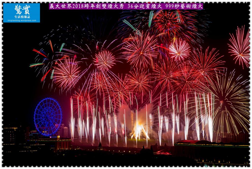 20171205b(驚實)-義大世界2018跨年創雙煙火秀 36分迎賓煙火 999秒藝術煙火01