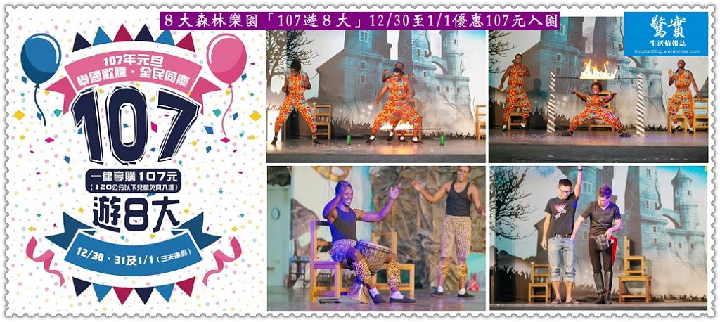 20171218a(驚實)-8大森林樂園「107遊8大」
