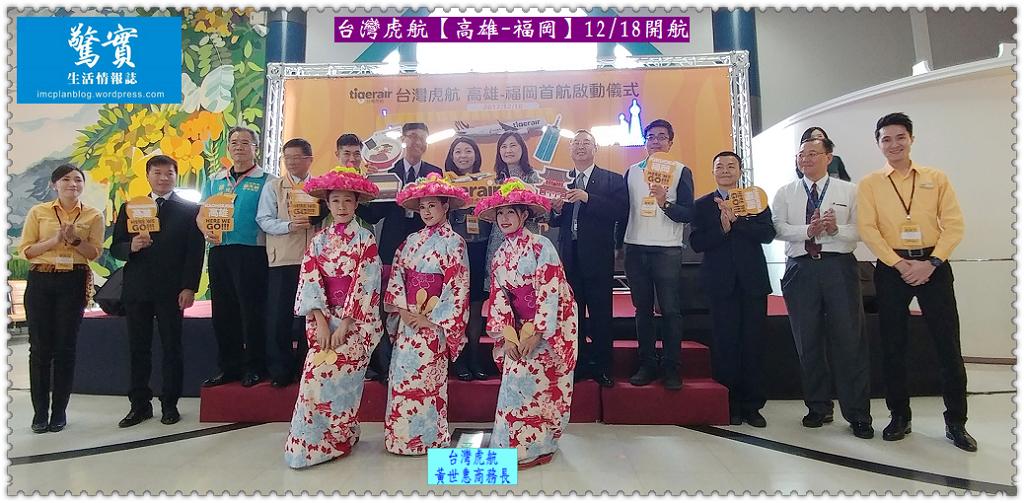 20171218d(驚實)-台灣虎航高雄-福岡1218開航01