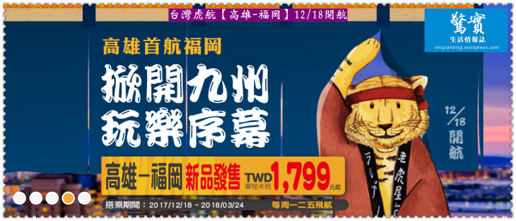20171218d(驚實)-台灣虎航高雄-福岡1218開航03