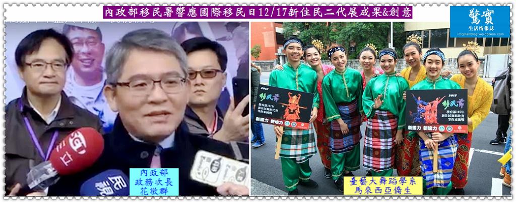 20171219b(驚實)-內政部移民署響應國際移民日02