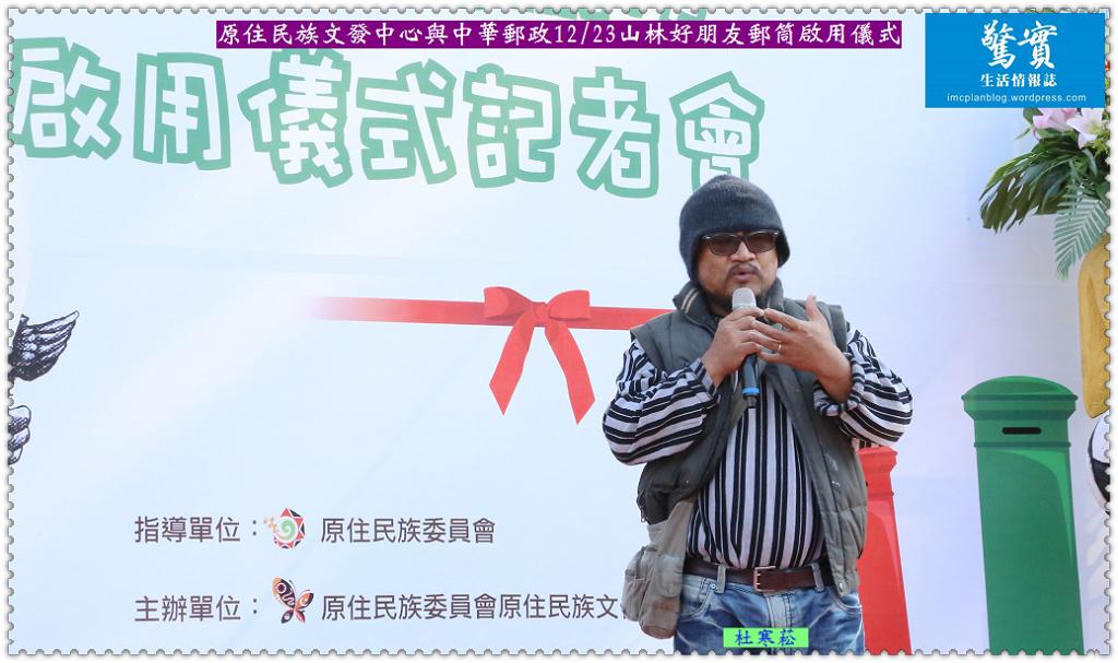 20171223a(驚實)-原住民族文發中心與中華郵政1223簽署合作備忘錄記者會02