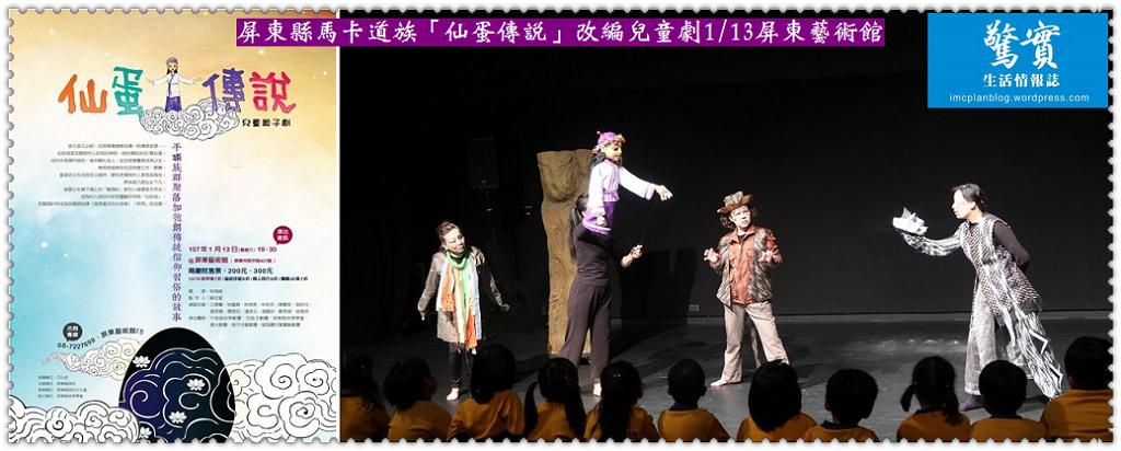 20171226b(驚實)-屏東縣馬卡道族「仙蛋傳說」改編兒童劇0113屏東藝術館01