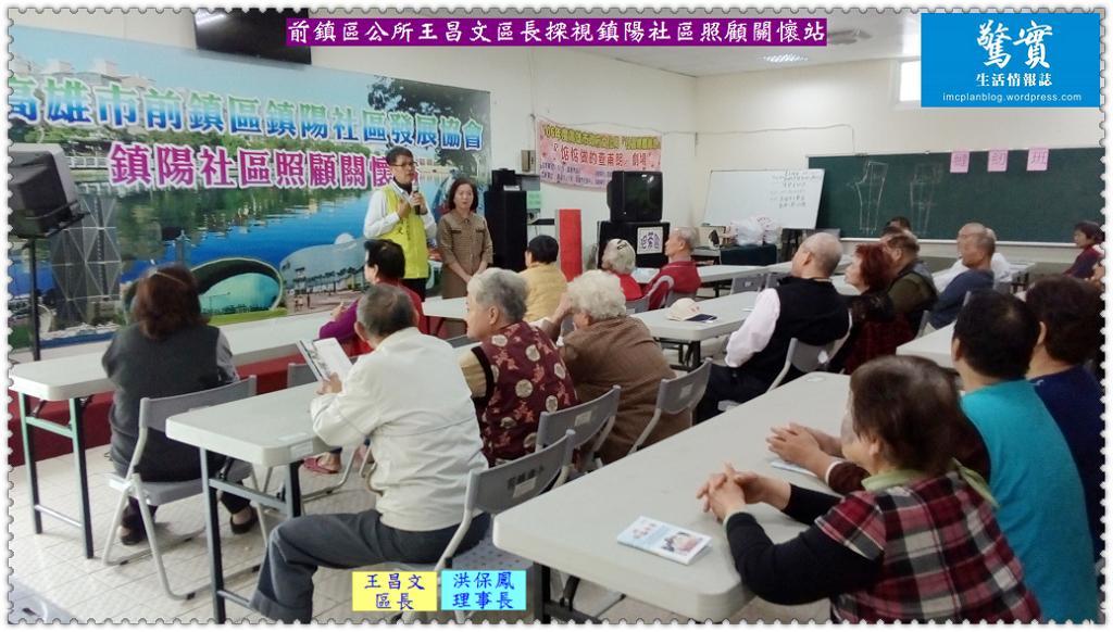 20171227a(驚實)-前鎮區公所認捐年菜幫助弱勢 王昌文區長探視鎮陽關懷據點02