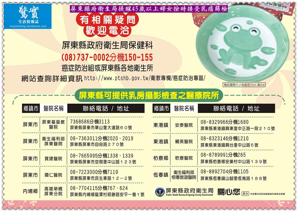 20171228a(驚實)-屏東縣府衛生局提醒45歲以上婦女按時接受乳癌篩檢02