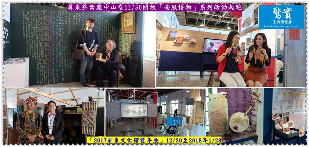 20171228b(驚實)-屏東菸葉廠中山堂1230開放「南風博物」系列活動起跑02