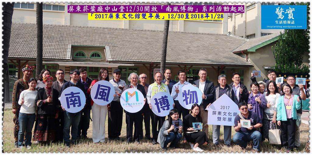 20171228b(驚實)-屏東菸葉廠中山堂1230開放「南風博物」系列活動起跑03