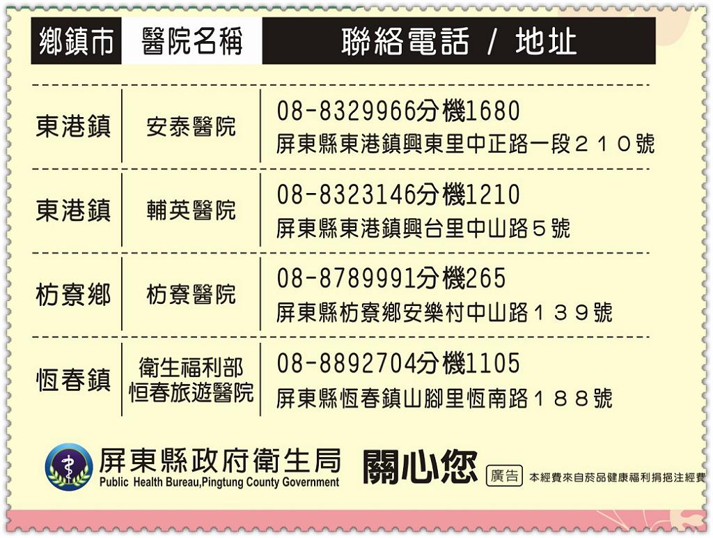 屏東縣府衛生局提醒45歲以上婦女按時接受乳癌篩檢04