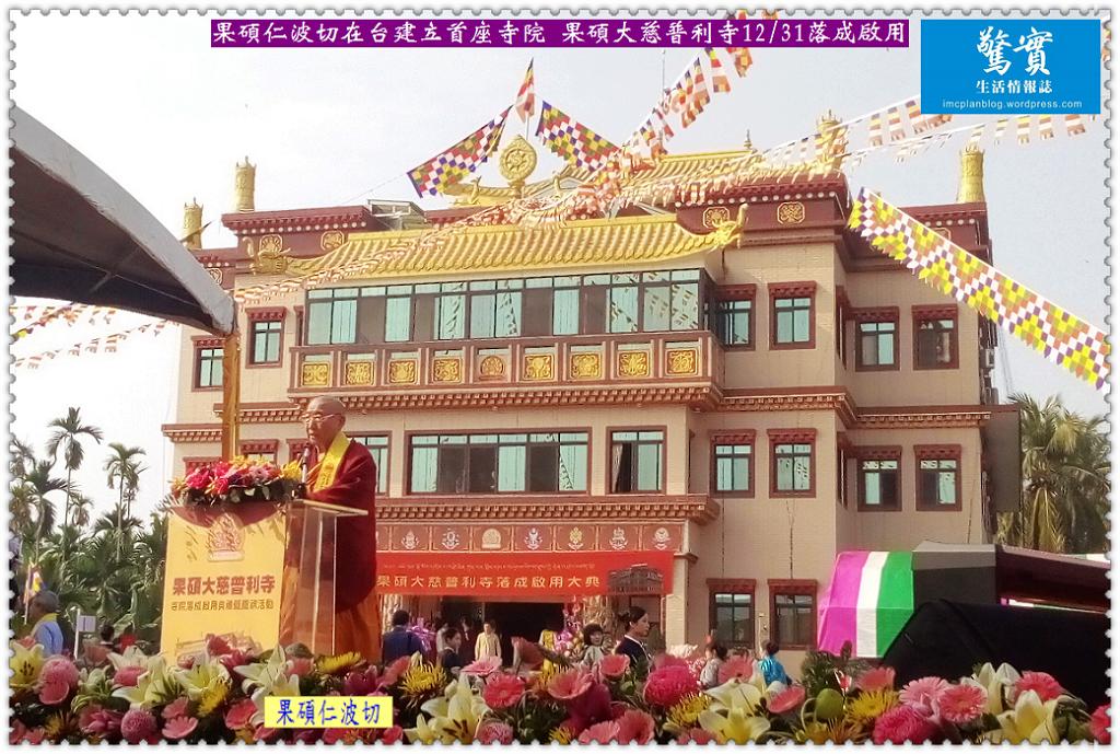 20171231a(驚實)-果碩仁波切在台建立首座寺院 果碩大慈普利寺落成啟用01