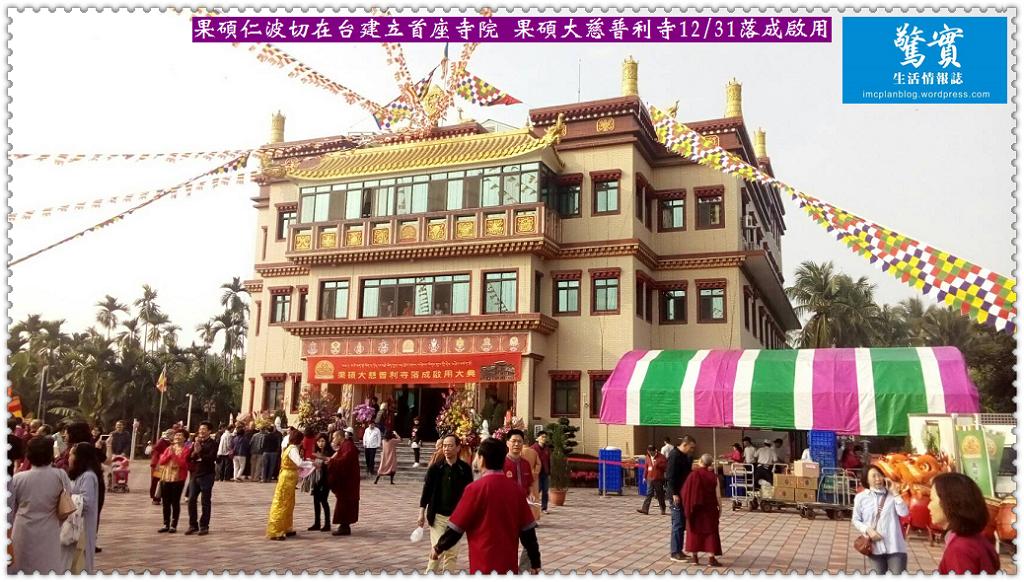 20171231a(驚實)-果碩仁波切在台建立首座寺院 果碩大慈普利寺落成啟用02