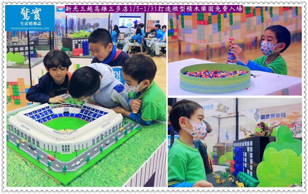 20180107d(驚實)-新光三越高雄三多店0105-0131打造微型積木樂園免費入場02