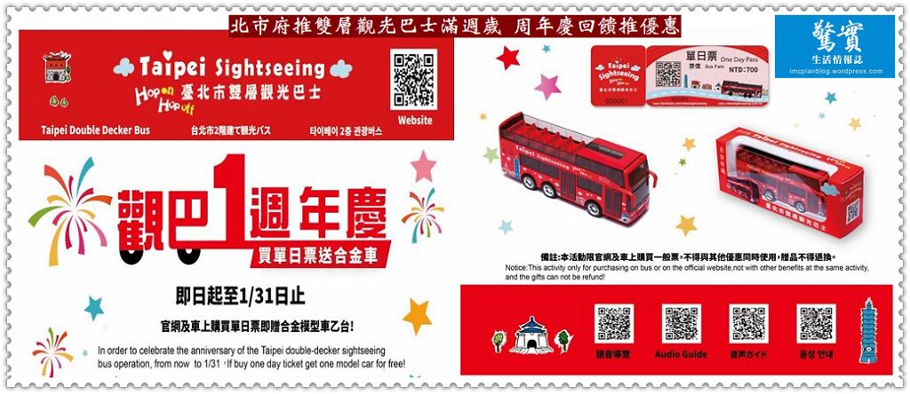 20180118g(驚實)-北市府推雙層觀光巴士滿週歲 周年慶回饋推優惠04