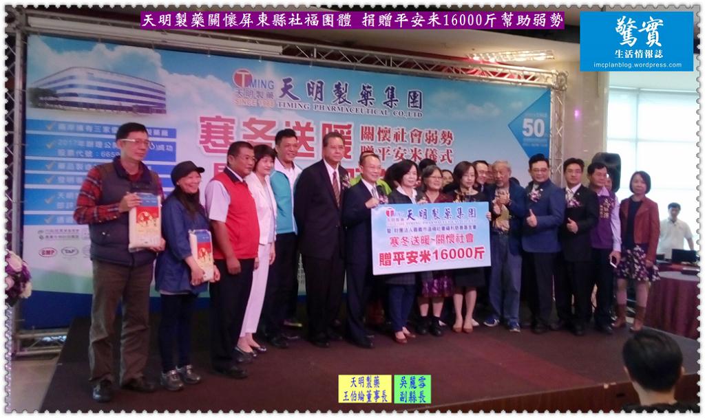 20180121b(驚實)-天明製藥關懷屏東縣社福團體 捐贈平安米16000斤幫助弱勢01