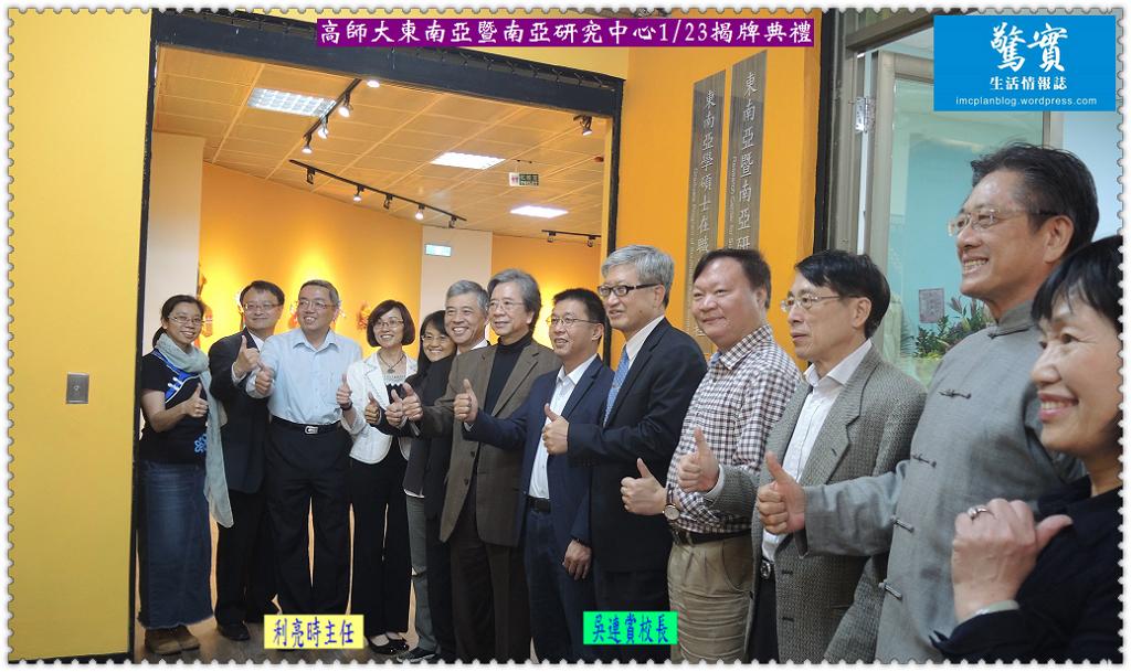 20180123d(驚實)-高師大東南亞暨南亞研究中心0123揭牌典禮03