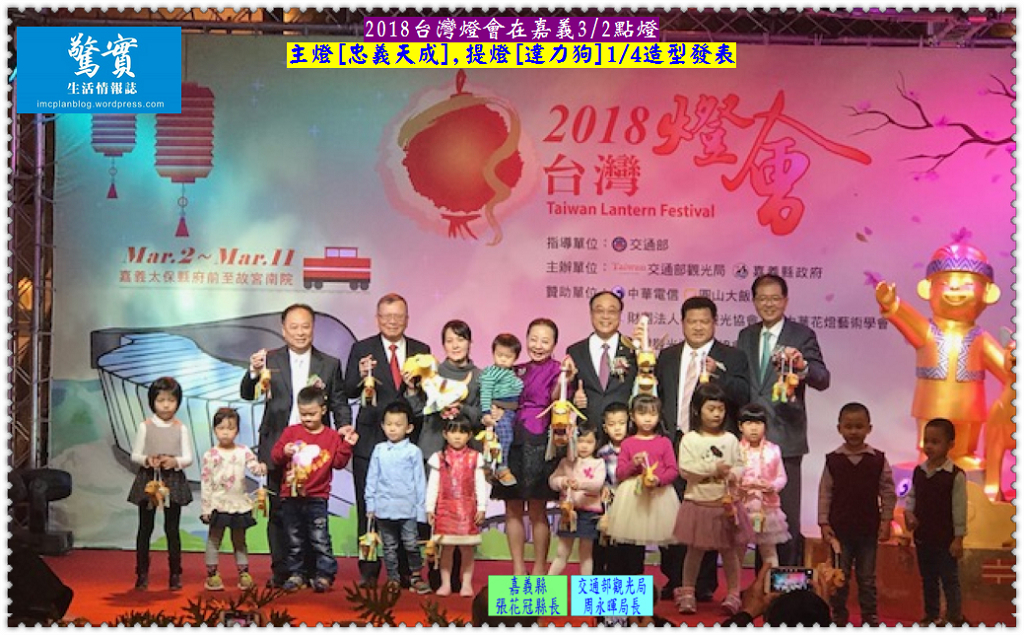 20180128a(驚實)-2018台灣燈會在嘉義0302點燈-主燈[忠義天成],提燈[達力狗]0104造型發表04