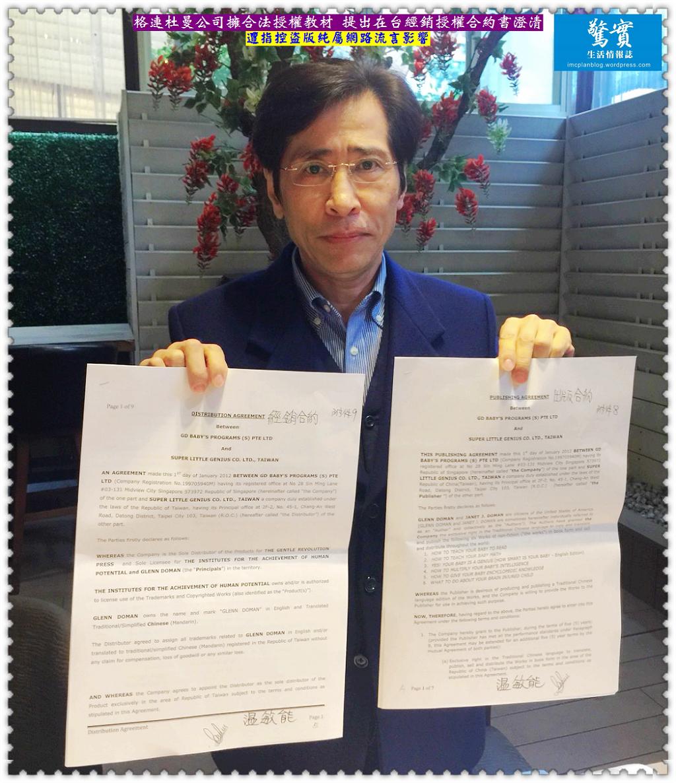 20180203a(驚實)-格連杜曼公司擁合法授權教材 提出在台經銷授權合約書澄清