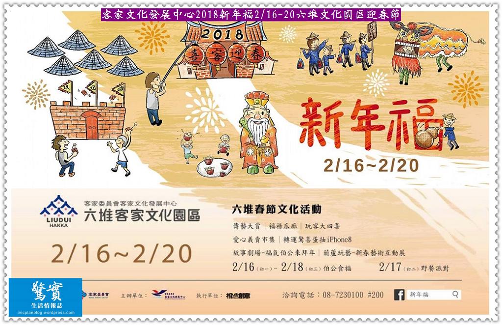 20180212b(驚實)-客家文化發展中心2018新年福0216-0220六堆文化園區迎春節03