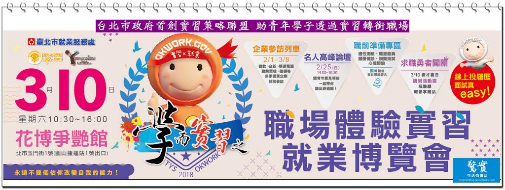 20180225a(驚實)-台北市政府首創實習策略聯盟 助青年學子透過實習轉銜職場02