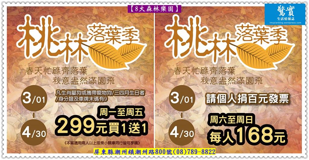 20180308c(驚實)-屏東潮州8大森林樂園三四月好康優惠299元票價買一送一01