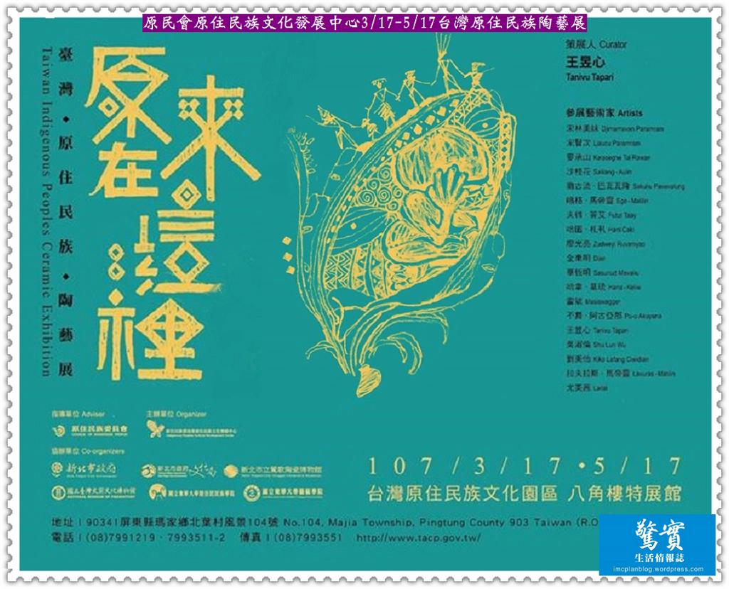 20180313a(驚實)-原民會原住民族文化發展中心0317-0517台灣原住民族陶藝展