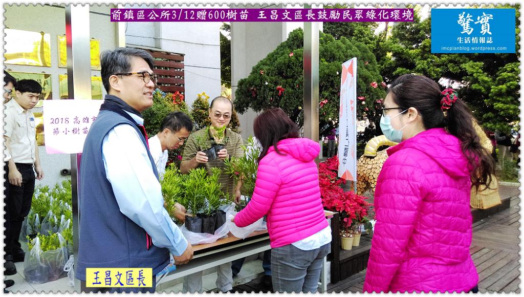 20180313b(驚實)-前鎮區公所0312贈600樹苗 王昌文區長鼓勵民眾綠化環境