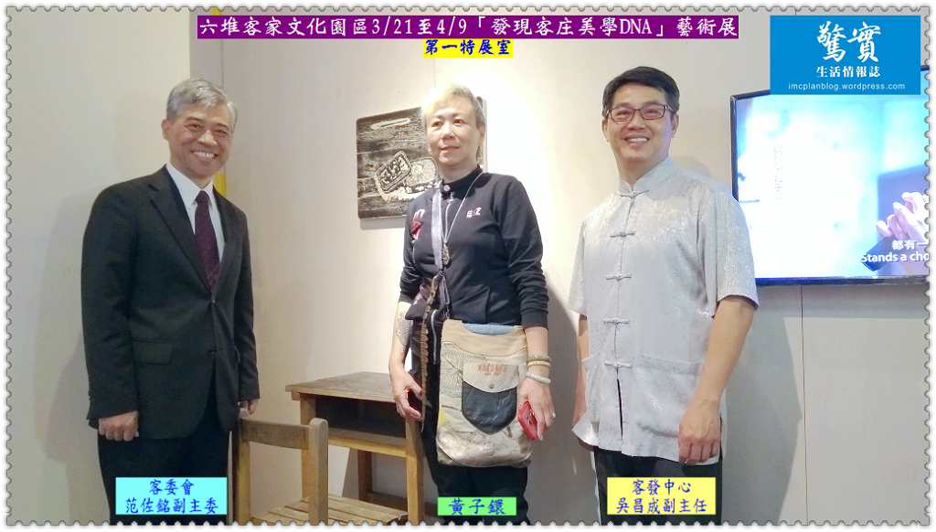 20180321a(驚實)-六堆客家文化園區0321至0409「發現客庄美學DNA」藝術展03