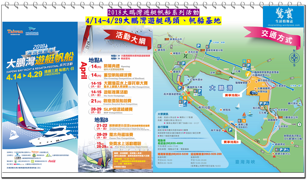 20180411d(驚實)-2018大鵬灣遊艇帆船活動0414大鵬灣遊艇碼頭、帆船基地02