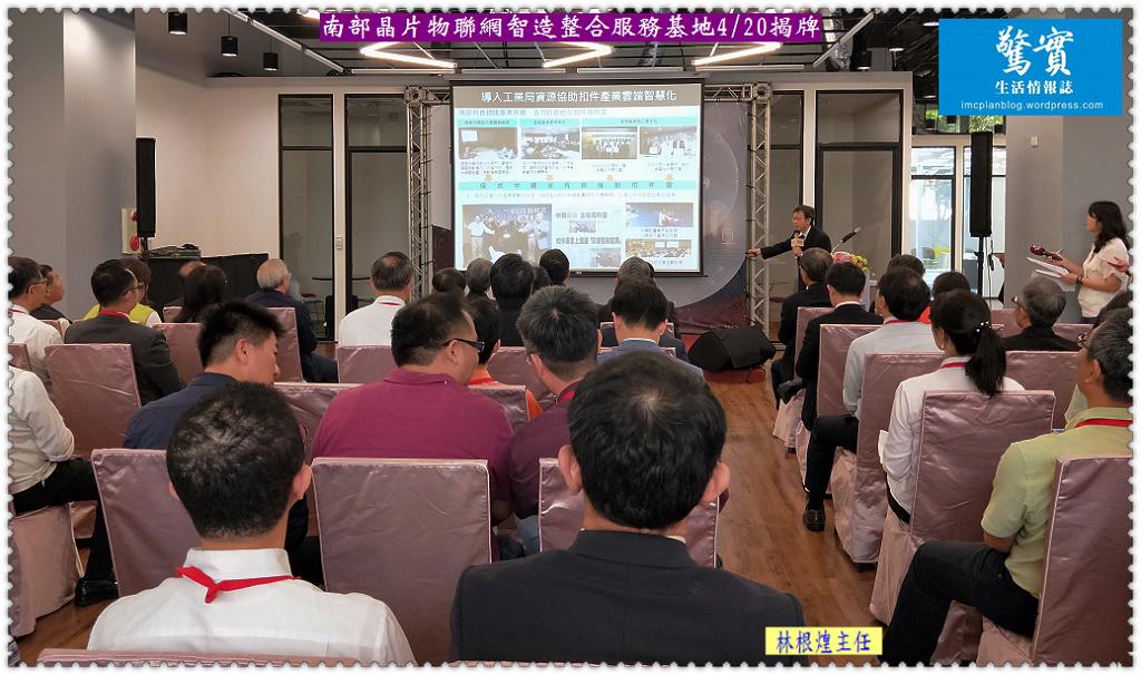 20180421c(驚實)-南部晶片物聯網智造整合服務基地0420揭牌02