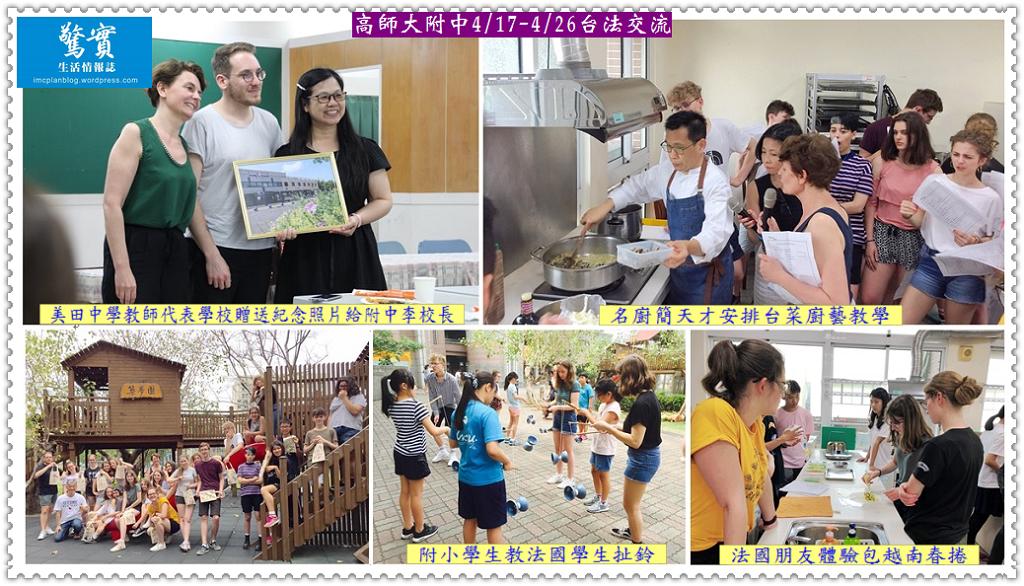 20180424a(驚實)-高師大附中0417-0426台法交流 名廚簡天才安排台菜廚藝教學01